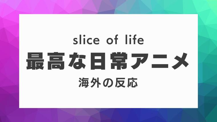 『最高な日常系アニメ』に対する海外の反応
