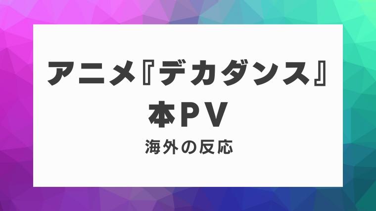 アニメ『デカダンス』PV「かなり期待度高め」海外の反応