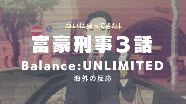 アニメ『富豪刑事 Balance:UNLIMITED』3話 海外の反応