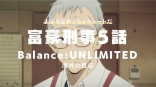 アニメ『富豪刑事 Balance:UNLIMITED』5話 海外の反応