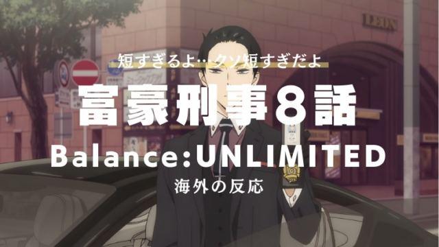アニメ『富豪刑事 Balance:UNLIMITED』8話 海外の反応