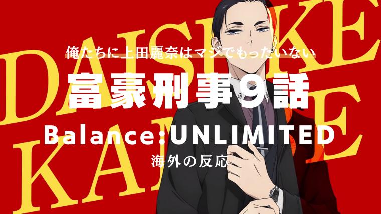 アニメ『富豪刑事 Balance:UNLIMITED』9話 海外の反応