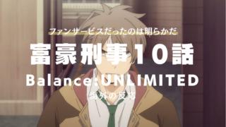 アニメ『富豪刑事 Balance:UNLIMITED』10話 海外の反応